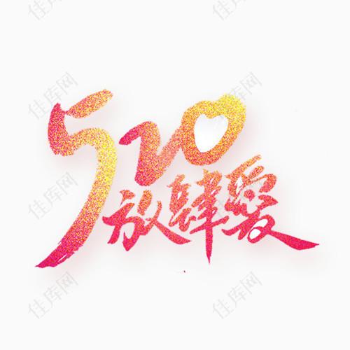 520放肆爱文字变形