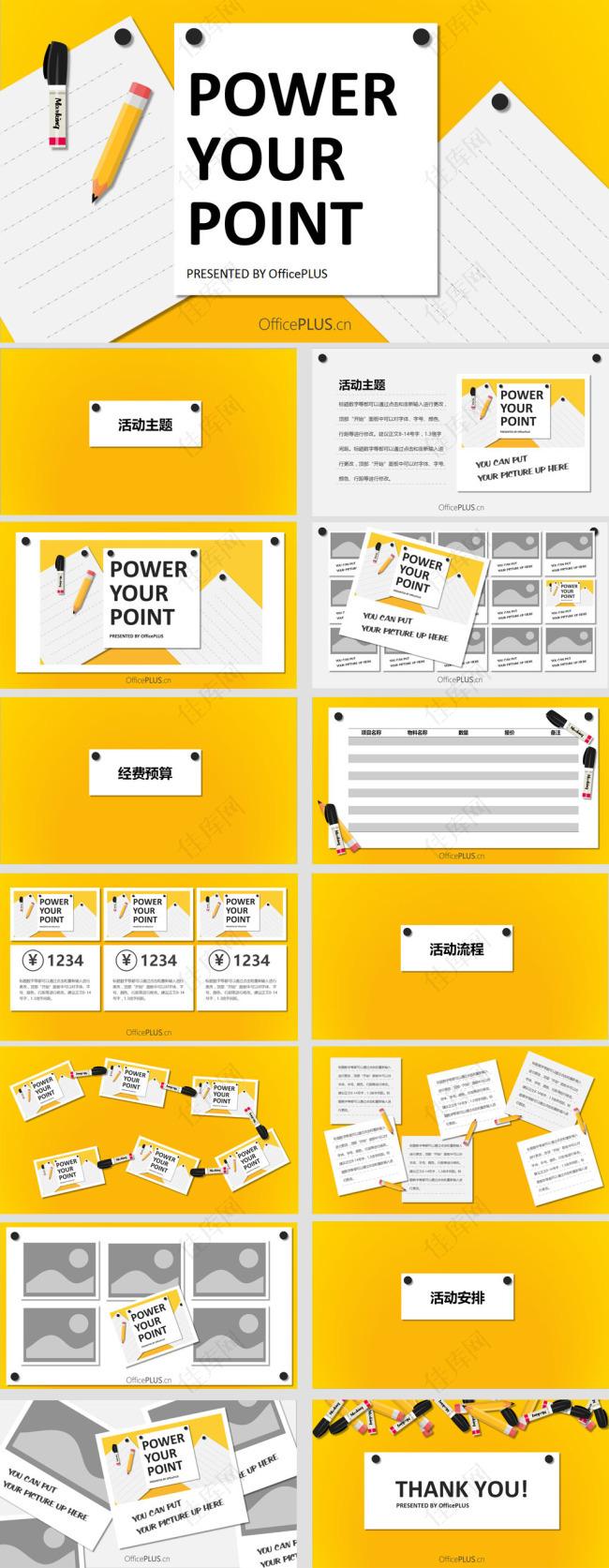实物剪贴画风明亮金黄活动策划PPT模板