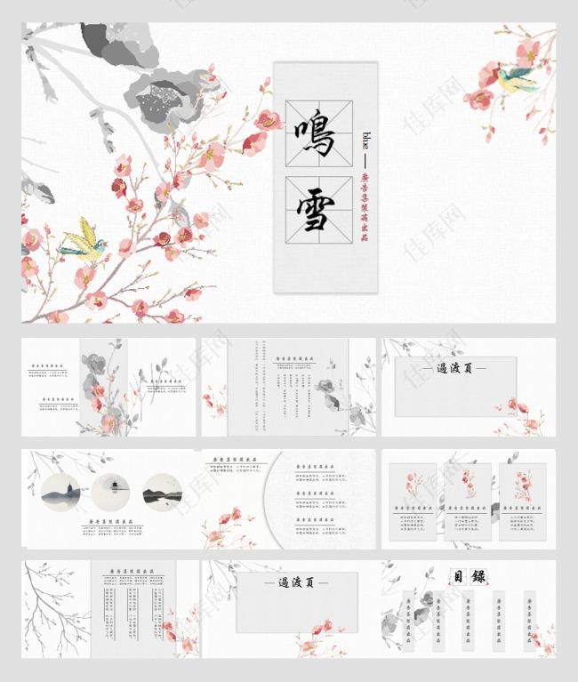 清新淡雅水彩中国风PPT模板