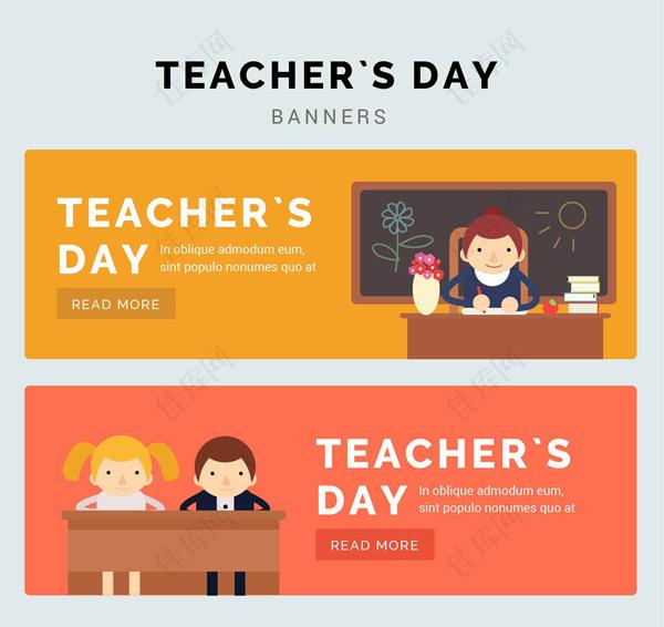 教师节banner