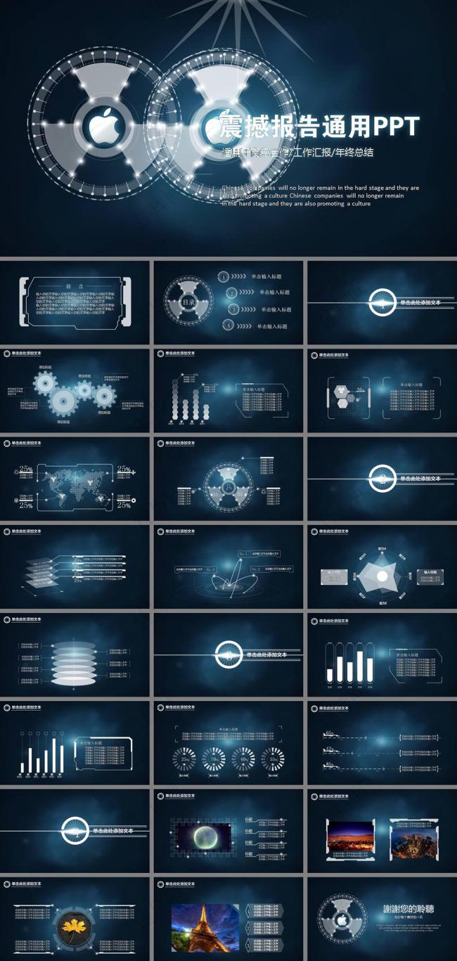 全动画科技感炫酷总结报告PPT模板