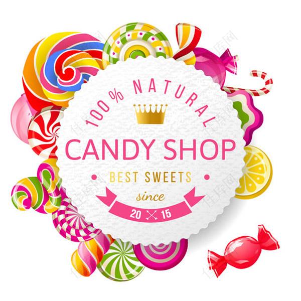 糖果商店海报