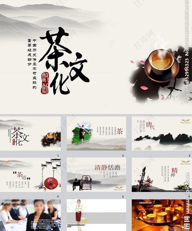 茶道文化ppt模板图片